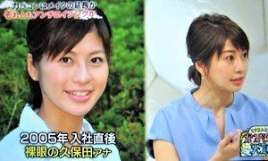 カラコン 裸眼の久保田直子アナウンサー 画像 マツコ&有吉かりそめ天国