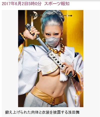 浅田舞の鍛えられた肉体 煉獄に笑う 初挑戦 公開日 公開場所