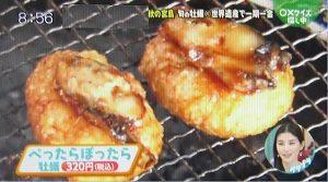 秋の宮島 お土産 これは食べたいグルメ 牡蠣 ぺったらぽったら サタデープラス