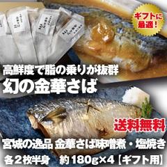 石巻漁港 幻の鯖にマツコ絶賛 金華さば 月曜から夜ふかし