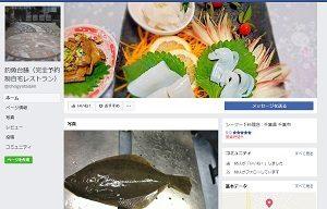 人生の楽園 釣り好き魚料理店 釣魚台膳 千葉県 地図・お店の場所 予約