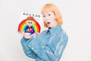 木村カエラ絵本ねむとココロ イベント楽天ブックス