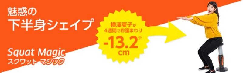 横澤夏子が成功したダイエット スクワットマジック ウエスト減量器具 痩せない