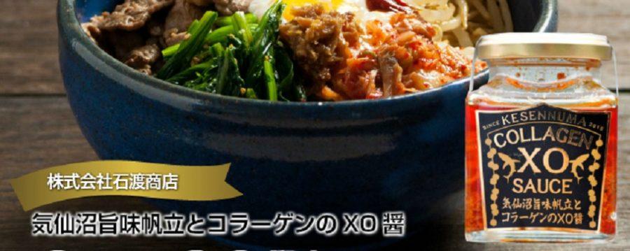 青空レストラン XO醤(三陸産帆立とコラーゲンのXO醤)石渡商店 通販